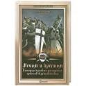 Мечом и крестом:история духовно-рыцарских орденов