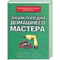 Энциклопедия домашнего мастера.