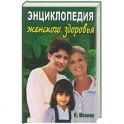 Энциклопедия женского здоровья. Как вырастить здорового ребенка