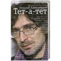 Тет-а-тет. Беседы с европейскими писателями