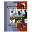 Бизнес-разговорник русско-немецко-английский