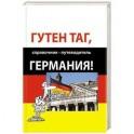 Гутен таг, Германия: справочник-путеводитель
