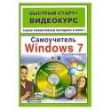 Самоучитель Windows 7+CD