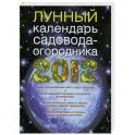 Лунный календарь садовода 2012