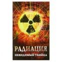 Радиация: невидимый убийца