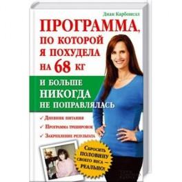 помощью похудеть кардио с-7