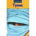 Тунис. Путеводитель с мини-разговорником
