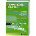Ревматические заболевания. В 3 томах. Том 2. Заболевания костей и суставов