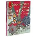 Европейские ордена в России. КонецXVII-начало XX века