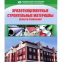 Хризотилцементные строительные материалы. Области применения