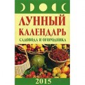 Лунный календарь садовода и огородника. 2015 год