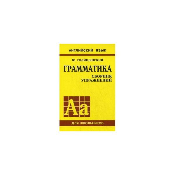 решебник к сборнику упражнений по грамматике английского языка голицынский