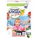 Мультиварка:лучшие блюда для детей