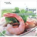 Блюда из морепродуктов и рыбы