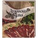 Армянская кухня. Вкусные штучки