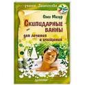 Скипидарные ванны для лечения и очищения. Учение Залманова