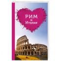 Рим и Италия для романтиков