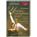 Учимся танцевать легко!Увлекательный самоучитель по горячим латиноамериканским танцам