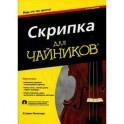Скрипка для чайников (+ CD-ROM)
