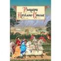 Рыцари Круглого Стола. Предания романских народов средневековой Европы