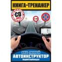 Книга-тренажер. Как научиться водить автомобиль (+ CD-ROM)