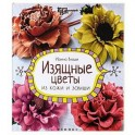Изящные цветы из кожи и замши: украшения и аксессуары