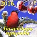 """Календарь настенный на 2016 год """"Календарь природы"""" (70608)"""