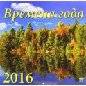 """Календарь настенный на 2016 год """"Времена года"""" (70607)"""