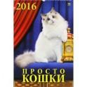 """Календарь настенный на 2016 год """"Просто кошки"""" (12610)"""