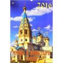 """Календарь настенный на 2016 год """"Храмы и монастыри России"""" (12601)"""