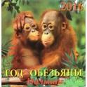 """Календарь настенный на 2016 год """"Год обезьяны. Малыши"""""""