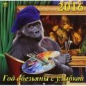 """Календарь настенный на 2016 год """"Год обезьяны с улыбкой"""" (70621)"""
