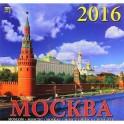 """Календарь настенный на 2016 год """"Москва"""" (70604)"""