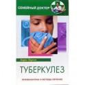 Туберкулез. Профилактика и методы лечения