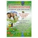 Гомеопатия-капкан для опухоли. Рак как пожар- остановить можно!