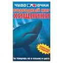 Чудо-очки ЗD. Подводный мир. Хищники