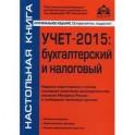 Учет-2015: бухгалтерский и налоговый