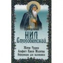 Преподобный Нил Столобенский. Житие, чудеса, акафист, канон, молитвы, информация для паломников.