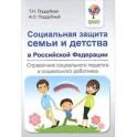 Социальная защита семьи и детства в Российской Федерации. Справочник