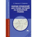 Сборник упражнений для чтения чертежей по инженерной графике: Учебное пособие.