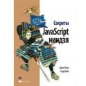 Секреты JavaScript ниндзя.
