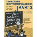 Технологии программирования на Java 2. Распределенные приложения