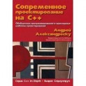 Современное проектирование на C++. Александреску А.
