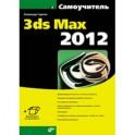 Самоучитель 3ds Max 2012