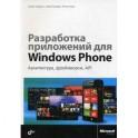 Разработка приложений для Windows Phone. Архитектура, фреймворки, API