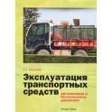 Эксплуатация транспортных средств (организация и безопасность движения)
