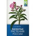 Ядовитые растения России