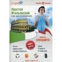 Простой итальянский. Курс для начинающих(Книга + CD-МР3).