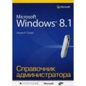 Справочник администратора. Microsoft Windows 8.1