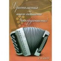 Хрестоматия юного баяниста (аккордеониста).2 класс ДМШ